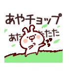 【あや、あやちゃん】専用/名前スタンプ(個別スタンプ:35)