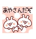 【あや、あやちゃん】専用/名前スタンプ(個別スタンプ:36)
