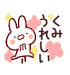 【くみ】専用.(個別スタンプ:01)