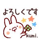 【くみ】専用.(個別スタンプ:08)