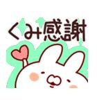【くみ】専用.(個別スタンプ:15)