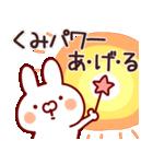【くみ】専用.(個別スタンプ:26)