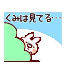 【くみ】専用.(個別スタンプ:29)