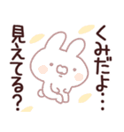 【くみ】専用.(個別スタンプ:30)