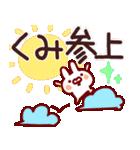 【くみ】専用.(個別スタンプ:39)