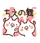 【ちえちゃん】専用なまえ/名前スタンプ(個別スタンプ:01)