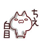 【ちえちゃん】専用なまえ/名前スタンプ(個別スタンプ:04)