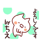 【ちえちゃん】専用なまえ/名前スタンプ(個別スタンプ:08)