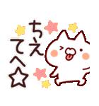 【ちえ】専用(個別スタンプ:16)