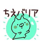 【ちえちゃん】専用なまえ/名前スタンプ(個別スタンプ:24)