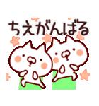 【ちえちゃん】専用なまえ/名前スタンプ(個別スタンプ:25)