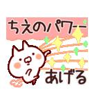 【ちえちゃん】専用なまえ/名前スタンプ(個別スタンプ:26)