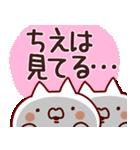 【ちえちゃん】専用なまえ/名前スタンプ(個別スタンプ:29)