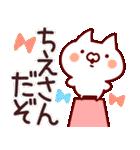 【ちえ】専用(個別スタンプ:35)