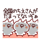 【ちえちゃん】専用なまえ/名前スタンプ(個別スタンプ:40)