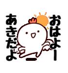 【あきちゃん/あきこ他】専用/名前スタンプ(個別スタンプ:01)