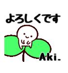 【あきちゃん/あきこ他】専用/名前スタンプ(個別スタンプ:04)