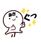 【あきちゃん/あきこ他】専用/名前スタンプ(個別スタンプ:06)