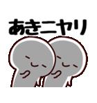 【あきちゃん/あきこ他】専用/名前スタンプ(個別スタンプ:11)