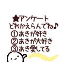 【あきちゃん/あきこ他】専用/名前スタンプ(個別スタンプ:13)