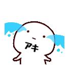 【あきちゃん/あきこ他】専用/名前スタンプ(個別スタンプ:14)