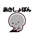【あきちゃん/あきこ他】専用/名前スタンプ(個別スタンプ:15)