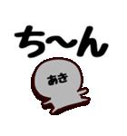 【あきちゃん/あきこ他】専用/名前スタンプ(個別スタンプ:16)