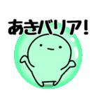 【あきちゃん/あきこ他】専用/名前スタンプ(個別スタンプ:22)