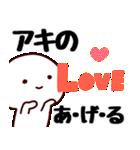 【あきちゃん/あきこ他】専用/名前スタンプ(個別スタンプ:23)