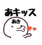 【あきちゃん/あきこ他】専用/名前スタンプ(個別スタンプ:24)