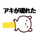 【あきちゃん/あきこ他】専用/名前スタンプ(個別スタンプ:26)