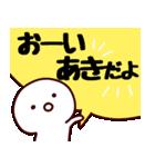 【あきちゃん/あきこ他】専用/名前スタンプ(個別スタンプ:27)