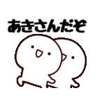 【あきちゃん/あきこ他】専用/名前スタンプ(個別スタンプ:28)