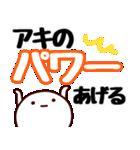 【あきちゃん/あきこ他】専用/名前スタンプ(個別スタンプ:29)