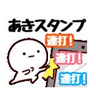 【あきちゃん/あきこ他】専用/名前スタンプ(個別スタンプ:31)