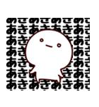 【あきちゃん/あきこ他】専用/名前スタンプ(個別スタンプ:32)