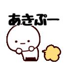 【あきちゃん/あきこ他】専用/名前スタンプ(個別スタンプ:33)