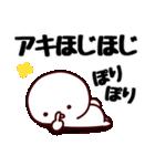 【あきちゃん/あきこ他】専用/名前スタンプ(個別スタンプ:34)