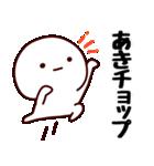 【あきちゃん/あきこ他】専用/名前スタンプ(個別スタンプ:35)