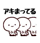 【あきちゃん/あきこ他】専用/名前スタンプ(個別スタンプ:37)