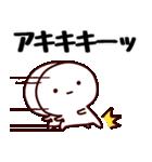【あきちゃん/あきこ他】専用/名前スタンプ(個別スタンプ:39)