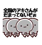 【あきちゃん/あきこ他】専用/名前スタンプ(個別スタンプ:40)
