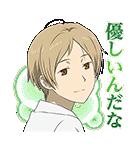 「TVアニメ夏目友人帳」サウンドスタンプ(個別スタンプ:04)
