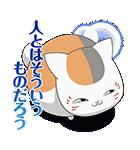 「TVアニメ夏目友人帳」サウンドスタンプ(個別スタンプ:06)