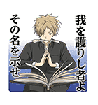 「TVアニメ夏目友人帳」サウンドスタンプ(個別スタンプ:10)