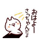【さっちゃん】名前(個別スタンプ:01)