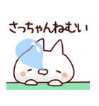 【さっちゃん】名前(個別スタンプ:02)