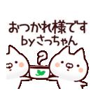【さっちゃん】名前(個別スタンプ:03)