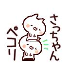 【さっちゃん】名前(個別スタンプ:04)