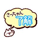 【さっちゃん】名前(個別スタンプ:05)